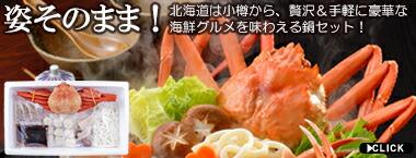 小樽海鮮鍋