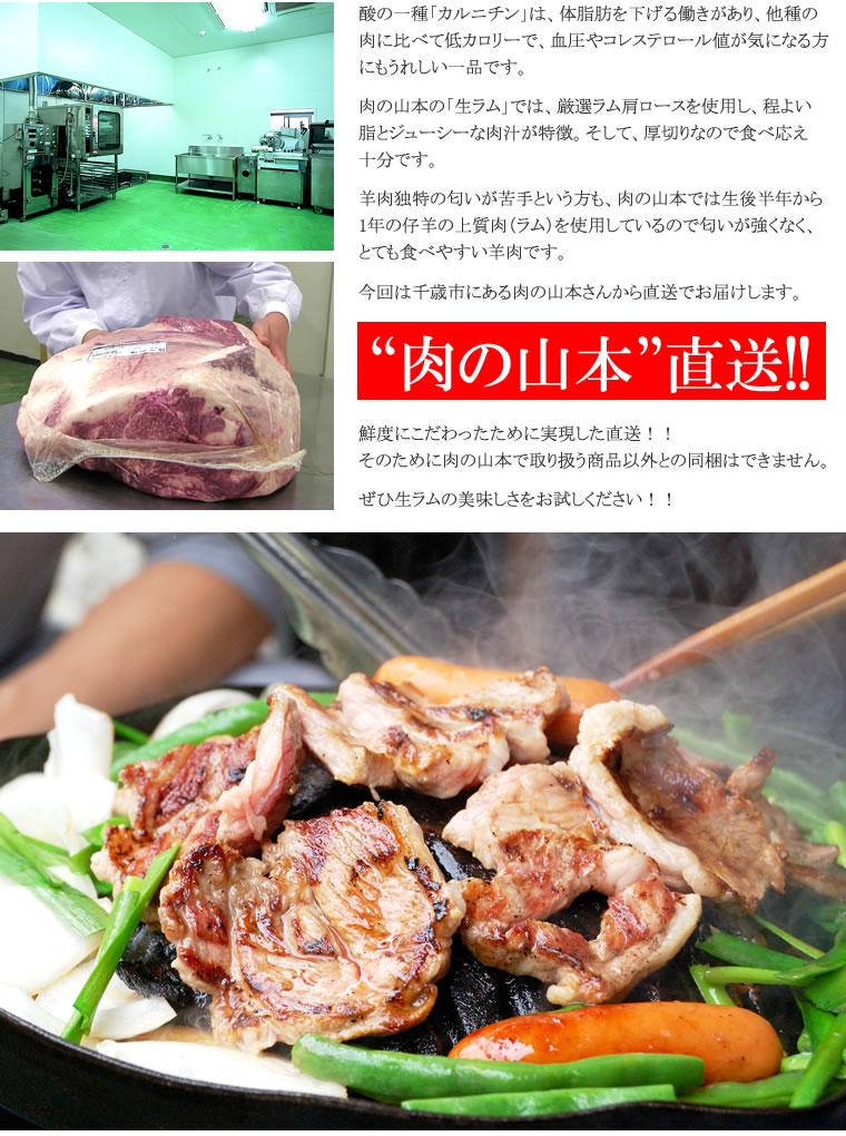 肉の山本 千歳ラム工房 ジンギスカン