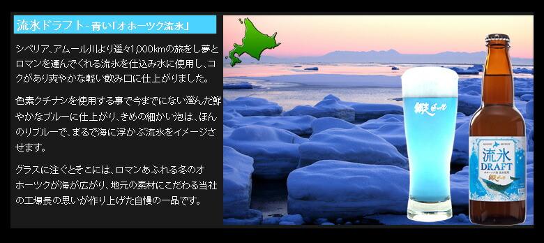 【北海道限定】網走ビール