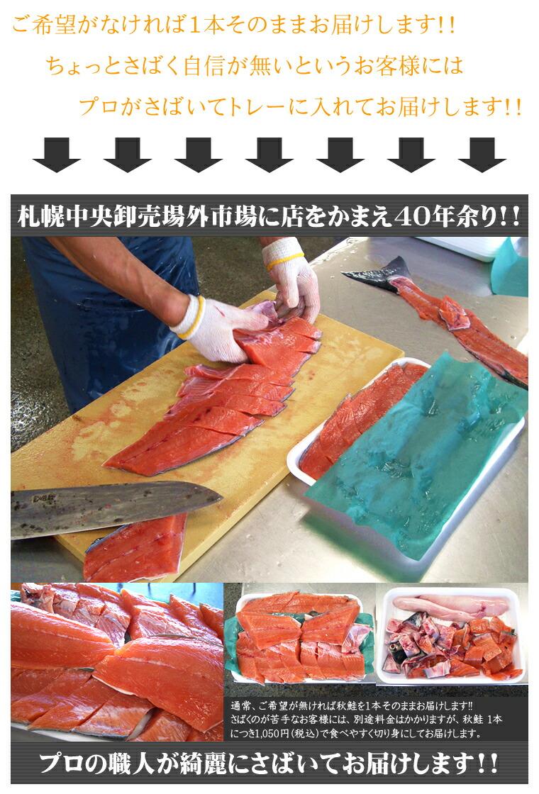 北海道産 【生】 秋鮭 (オス)
