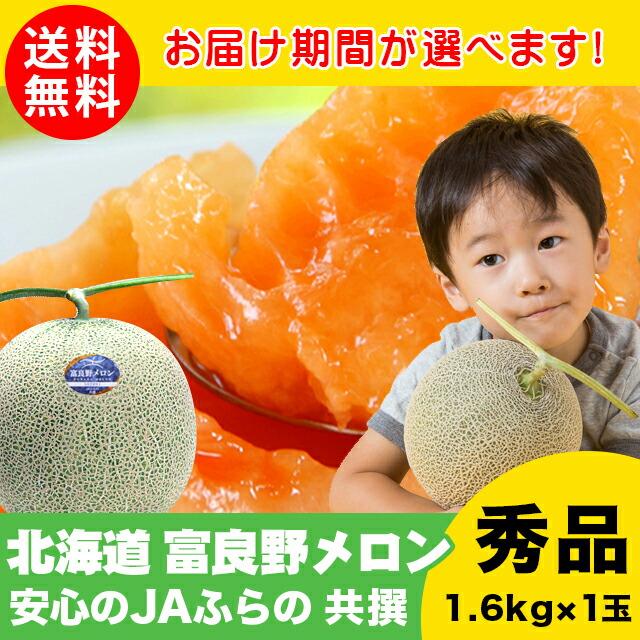 富良野メロン1.6kg×1