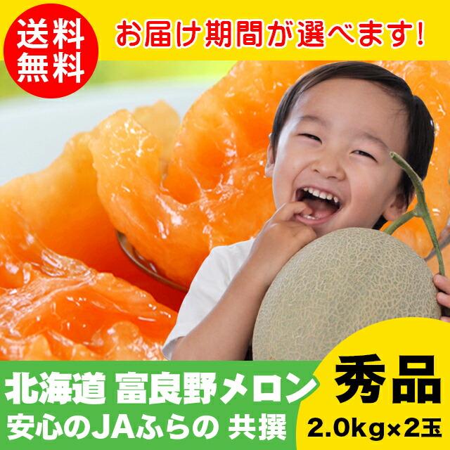 富良野メロン2.0kg×2
