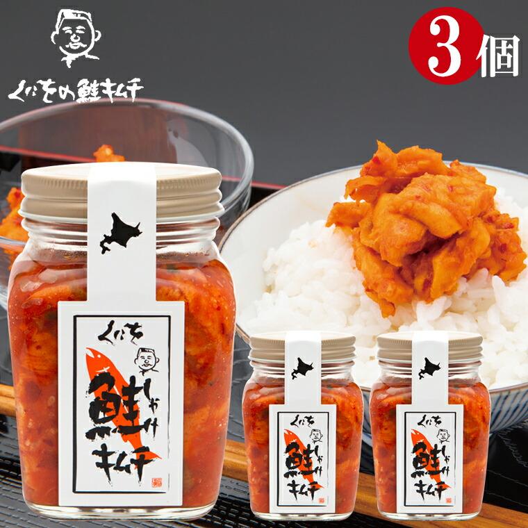 選べる鮭キムチ3個250g