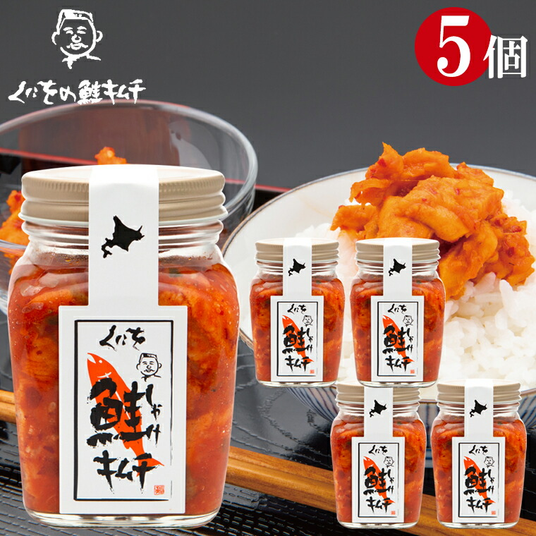 選べる鮭キムチ5個250g
