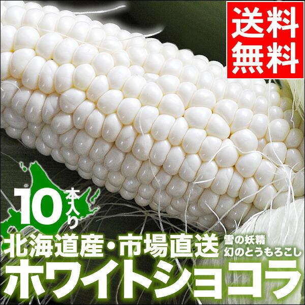 ホワイトショコラ10本