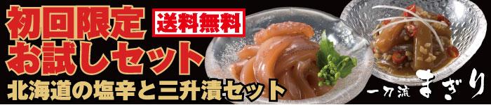 初回限定お試しセット 送料無料 北海道の塩辛と三升漬セット