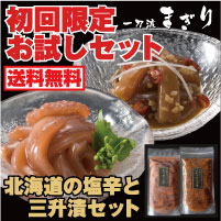 北海道の塩辛と三升漬セット