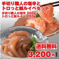 手切り職人の塩辛とトロっと鮭ルイベセット