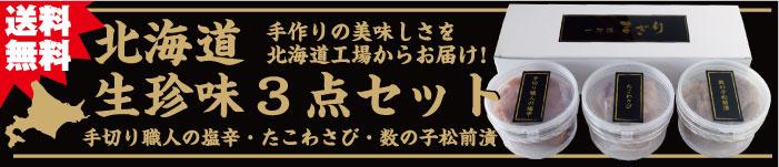 北海道工場からお届け!北海道生珍味3点セット