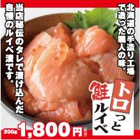 トロっと鮭ルイベ漬