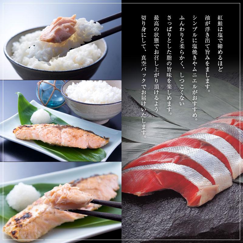 紅鮭の食べ方
