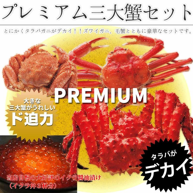 プレミアム三大蟹セット