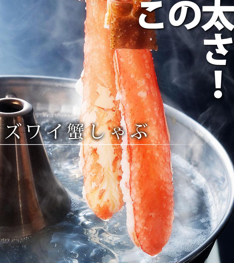 ズワイ蟹しゃぶしゃぶ