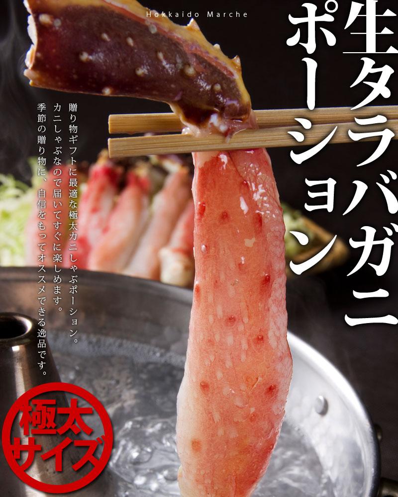 タラバ蟹しゃぶしゃぶポーション