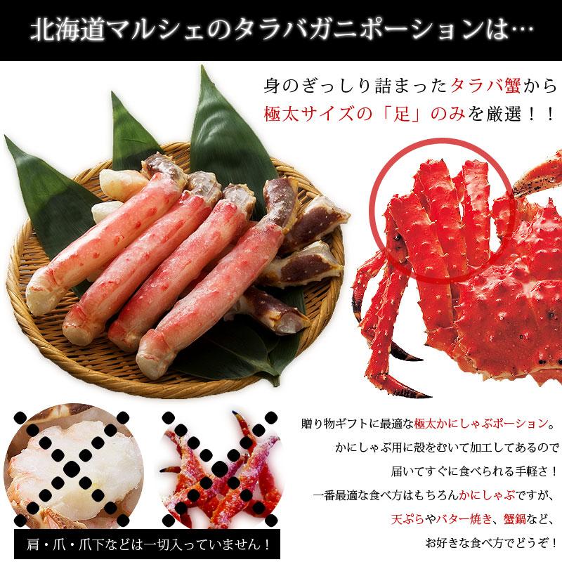 北海道マルシェのタラバ蟹ポーション