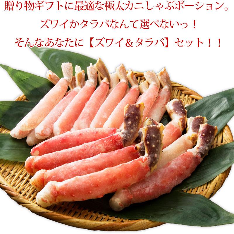 タラバ蟹+ズワイガニしゃぶしゃぶポーションセット