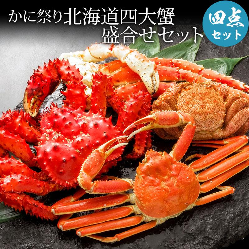 ギフト用蟹セット