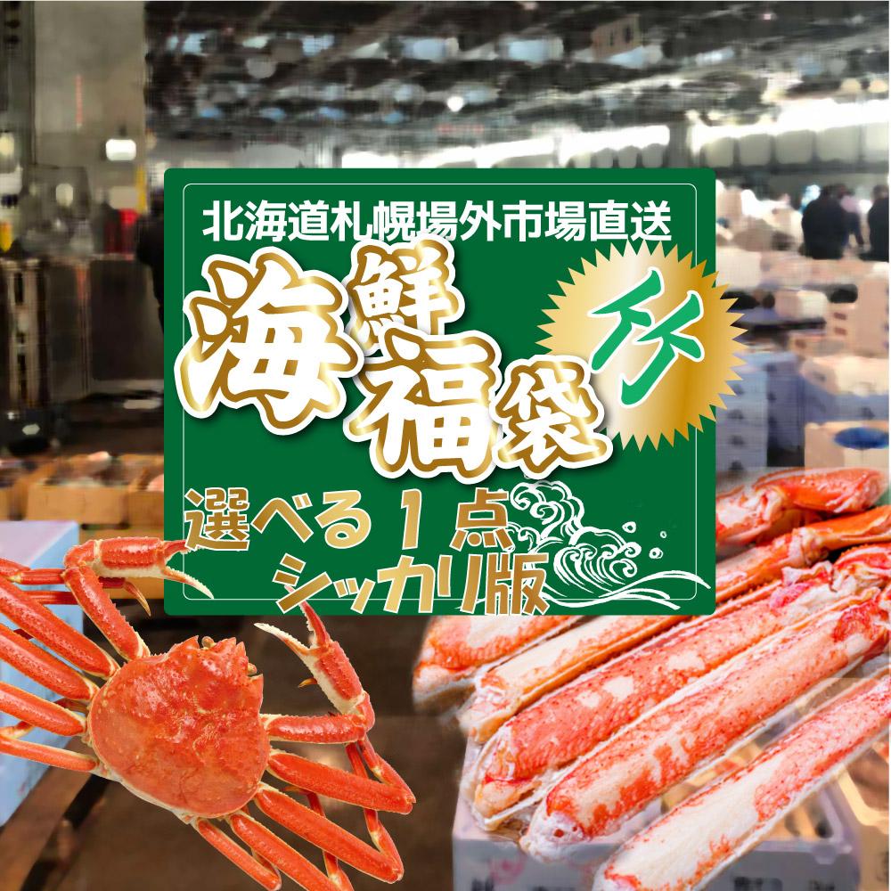 北海道 物産 展 福袋