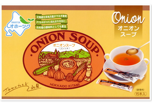 北海道北見地方産タマネギ使用 オニオンスープ