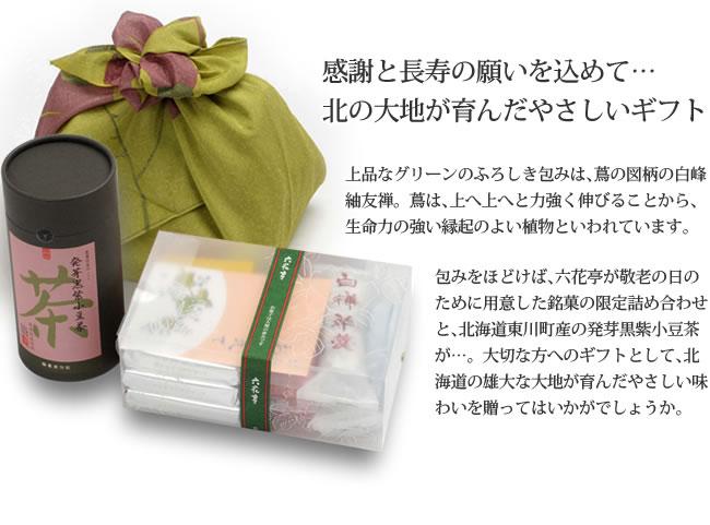 敬老の日特集 六花亭の限定詰合せと発芽茶小豆茶のセット