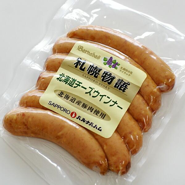 札幌バルナバハム チーズウインナー 150g
