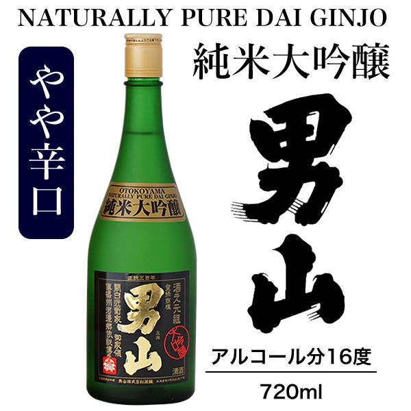男山(おとこやま) 純米大吟醸 720ml(布製箱入)