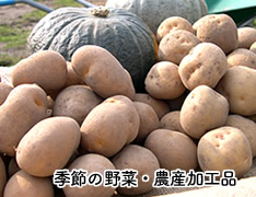 季節の野菜・農産加工品