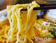 北海道のラーメン