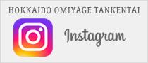 北海道お土産探検隊Instagram