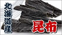 北海道産昆布色々