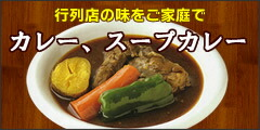 北海道のカレー・スープカレー