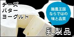北海道の乳製品