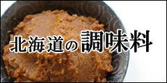 北海道の調味料