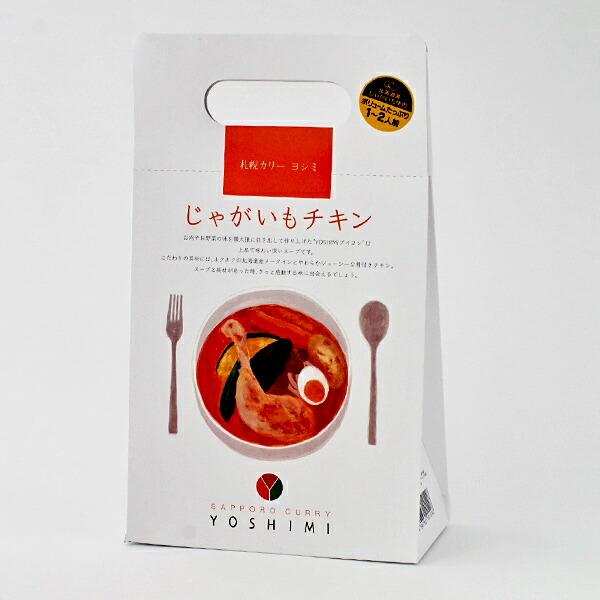 YOSHIMI(ヨシミ)スープカレーじゃがいもチキン スープ・具材400g、カリーペースト100g