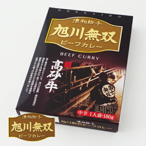 酒粕給与 旭川無双ビーフカレー 180g