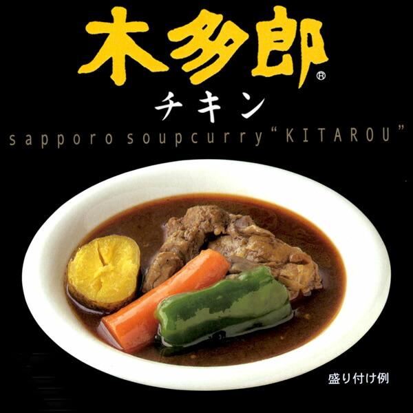札幌スープカレー 木多郎 チキン 1箱 310g