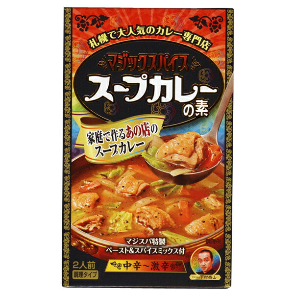 マジックスパイス スープカレーの素 1箱84g