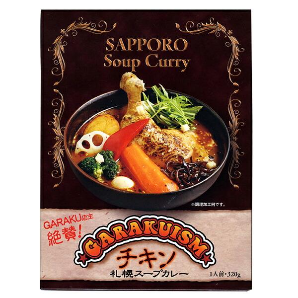 札幌スープカレー GARAKUISM(ガラクイズム) チキン 1人前 320g
