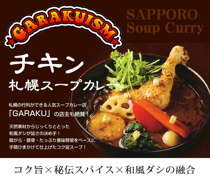 札幌スープカレー GARAKU チキン