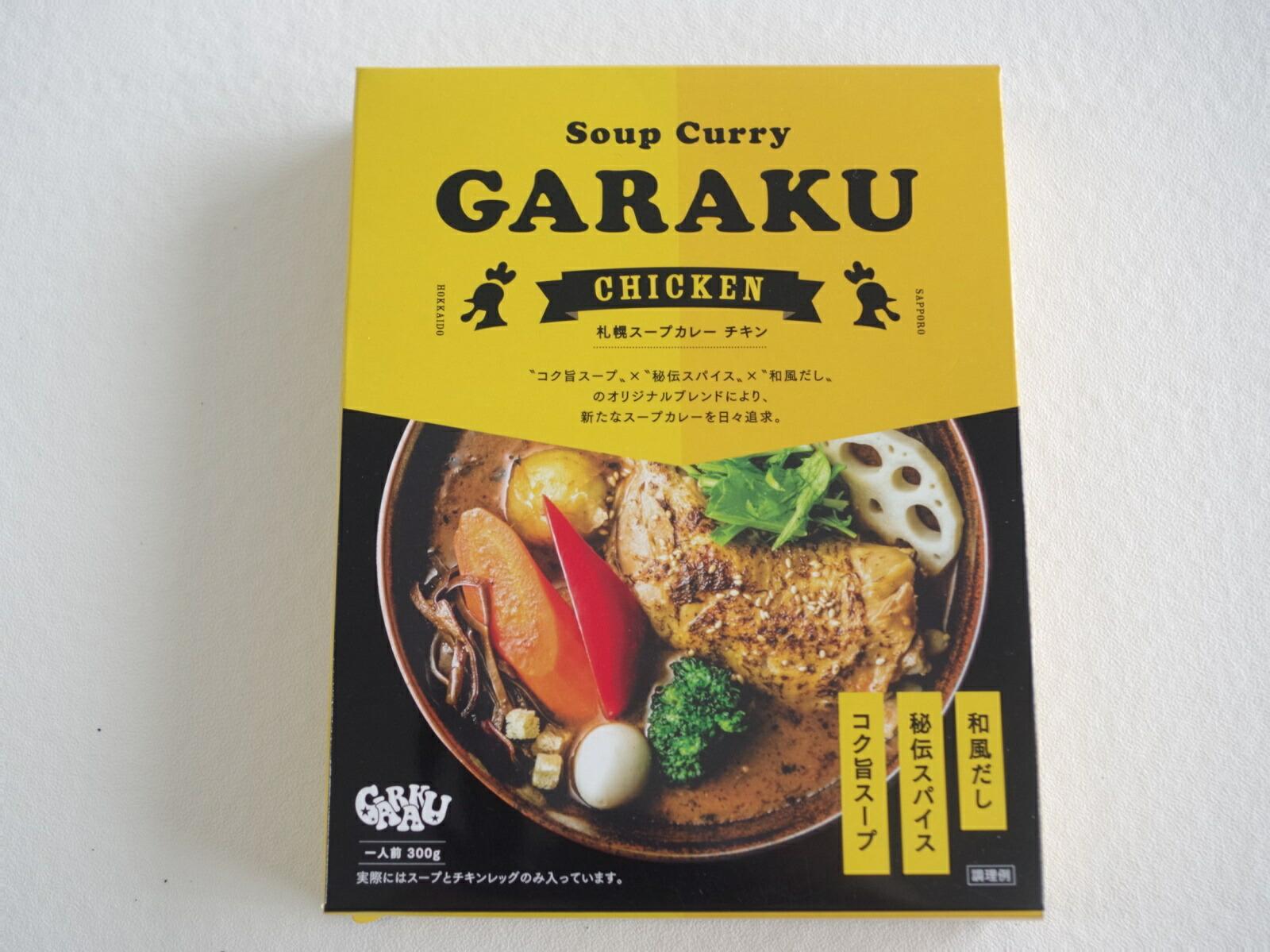 スープカレー GARAKU チキン