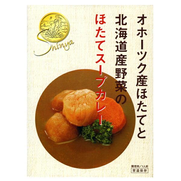しんや ほたてスープカレー 北海道産野菜入 250g