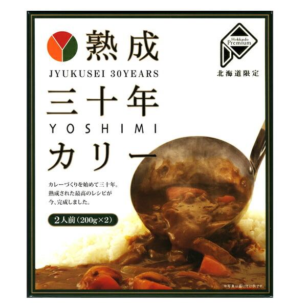YOSHIMI(ヨシミ) 熟成三十年カリー 2食入(200g×2)