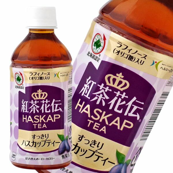 北海道限定 紅茶花伝 すっきりハスカップティー 350ml