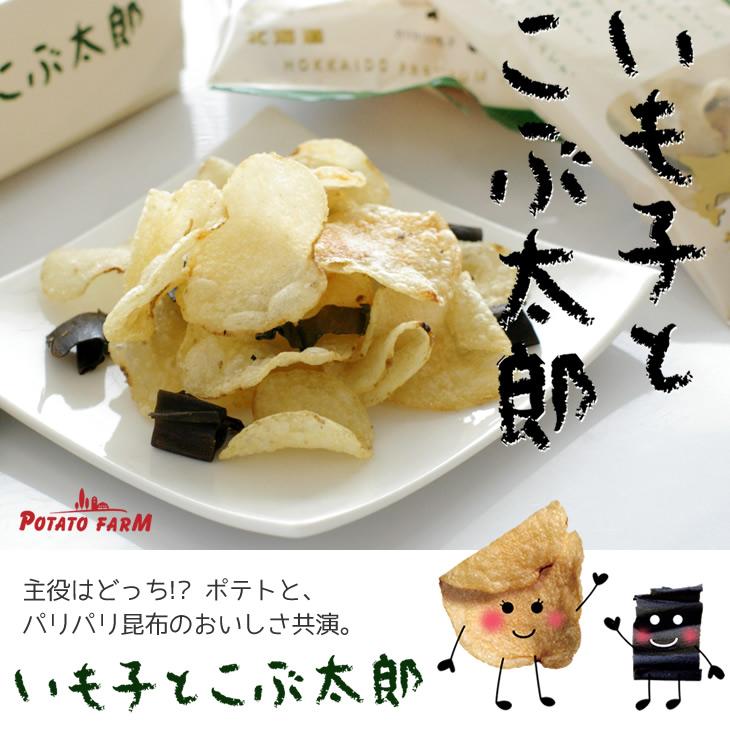 ポテトファーム いも子とこぶ太郎