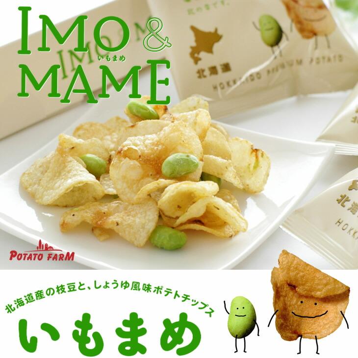 ポテトファーム IMO&MAME(いもまめ)
