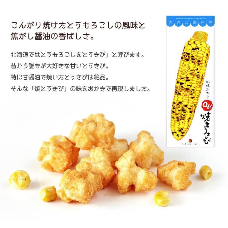 北海道限定 札幌おかきOh!焼きとうきび