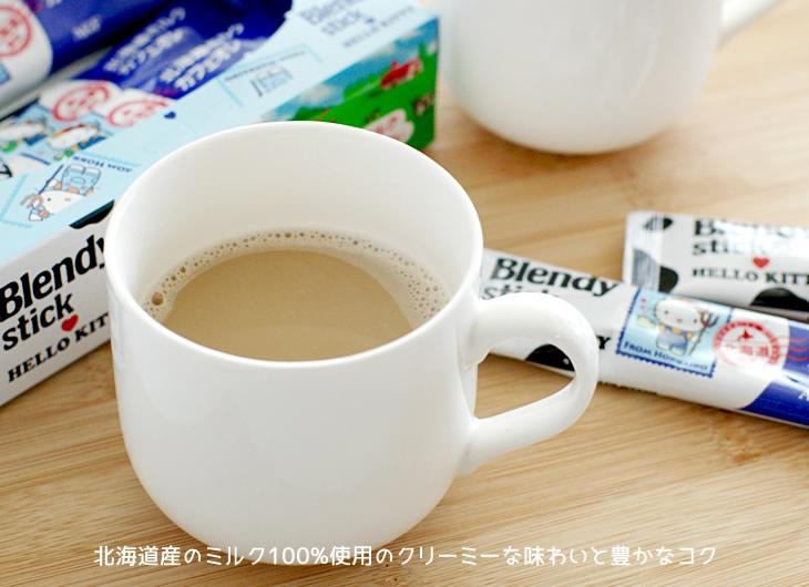 BLENDY 北海道限定スティックコーヒー ハローキティ