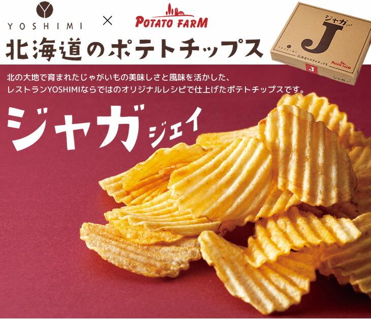 YOSHIMI×カルビーのコラボ商品! 北海道のポテトチップス ジャガジェイ