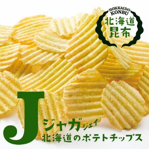 ヨシミ×POTATO FARM 北海道のポテトチップス ジャガJ 北海道昆布 1箱(15g×6袋入)