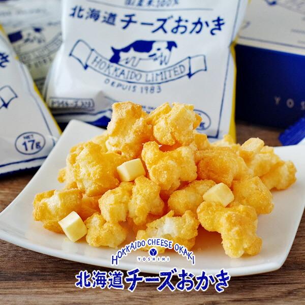 YOSHIMI (ヨシミ) 北海道チーズおかき 6袋入